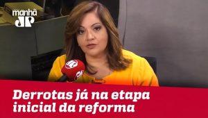 Governo sofre derrotas já na etapa inicial da reforma | #DeniseCamposdeToledo